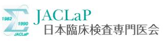 日本臨床検査専門医会|臨床検査医になるために